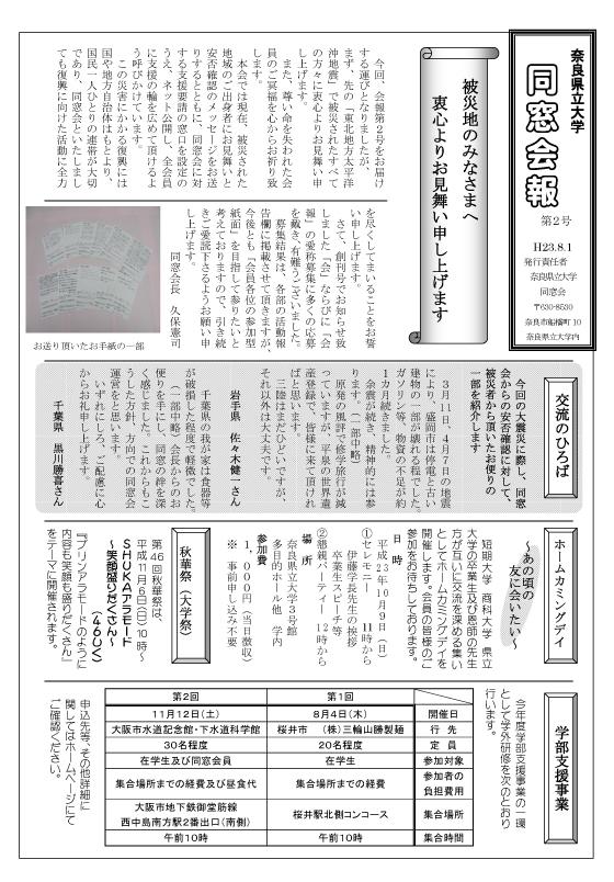 会報Vol.2-1頁目