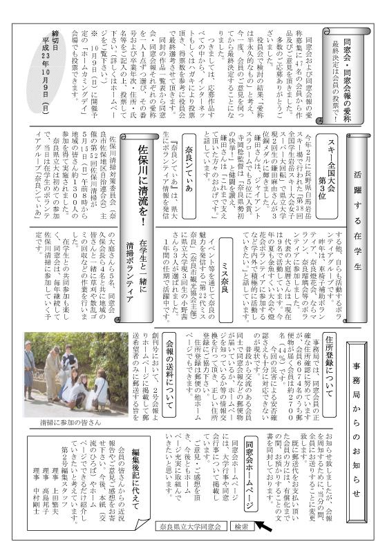 会報Vo2.1-2頁目
