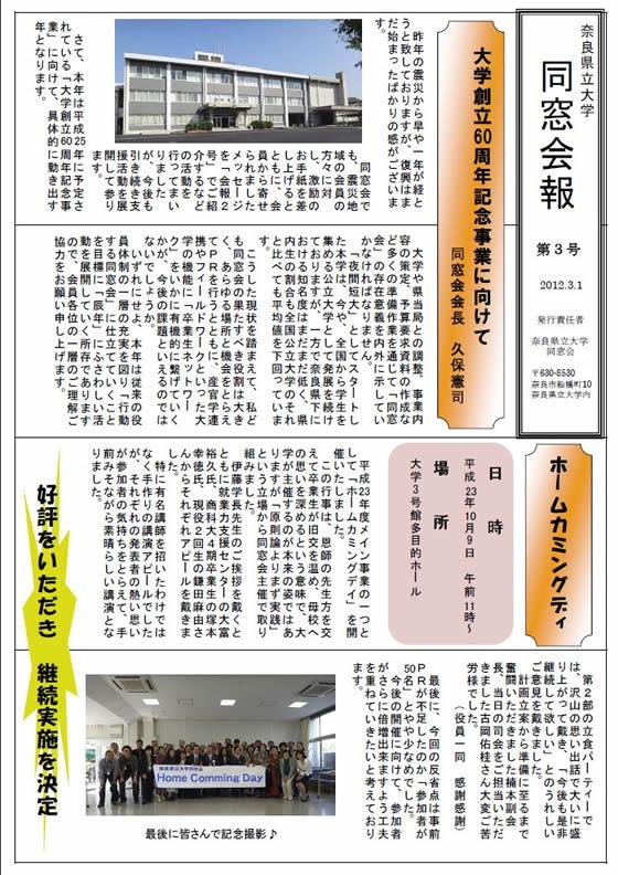 会報Vol.3-1頁目