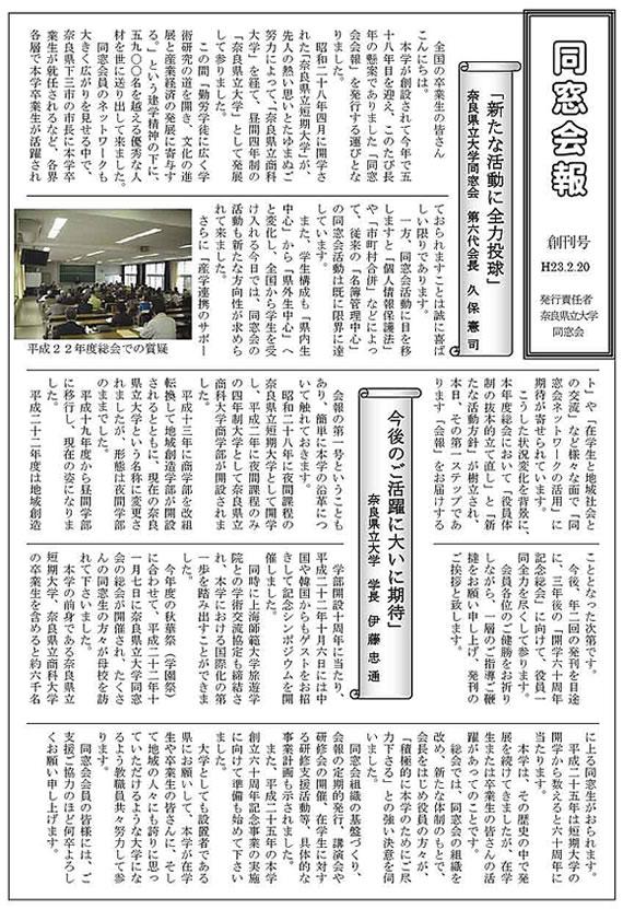 会報Vol.1-1頁目