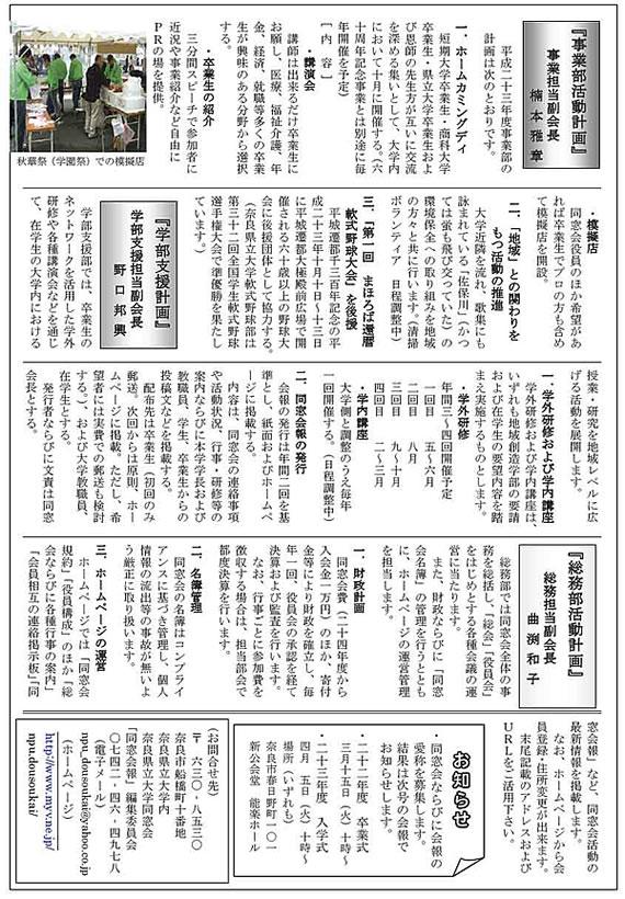 会報Vol.1-2頁目